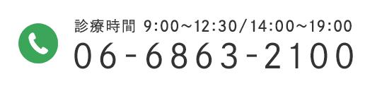 診療時間 9:00~12:30/14:00~19:00 06-6863-2100