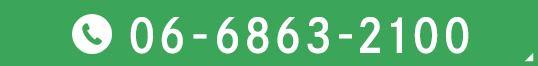 06-6863-2100